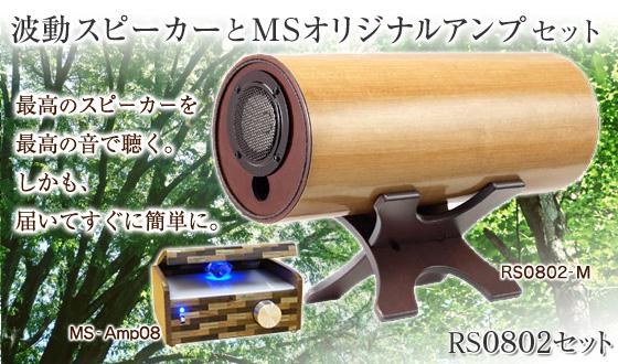 波動スピーカーとMSオリジナルアンプセット